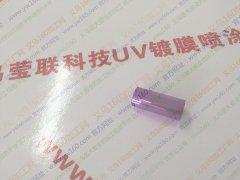 义乌电镀加工 UV镀膜
