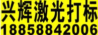 义乌激光打标 义乌哪里有激光打标加qg999钱柜777娱乐城下载